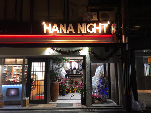 HANA NIGHT FLOWER 祇園店