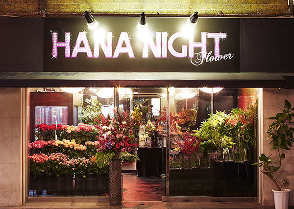HANA NIGHT FLOWER 北新地